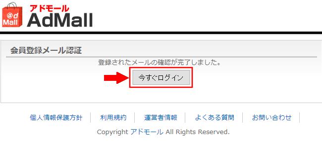 アドモールに無料会員登録する方法2 (8)