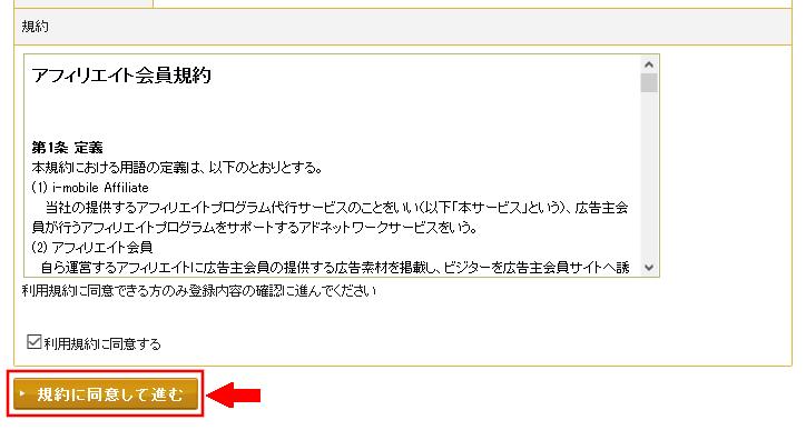 i-mobaile(アイモバイル)成果報酬型広告の無料会員登録する方法2 (5)