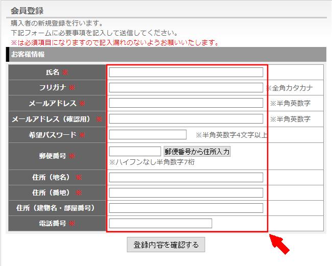 アドモールに無料会員登録する方法2 (2)