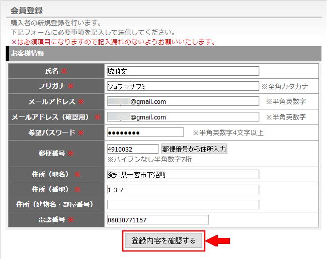 アドモールに無料会員登録する方法2 (3)