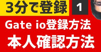Gate.io登録方法と本人確認方法と特徴 スマホアプリ版