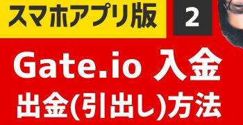 コインチェックからGate.io入金(送金)と出金方法 スマホアプリ版