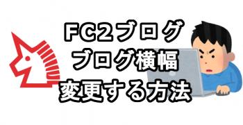 FC2ブログのブログ横幅を変更する方法