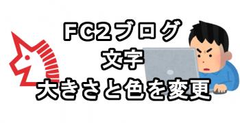 FC2ブログの文字の大きさと色を変更する方法
