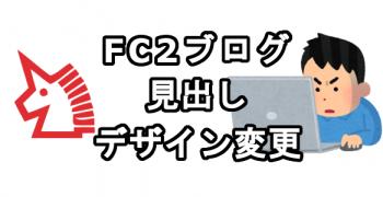 FC2ブログの見出しデザインを変更する方法