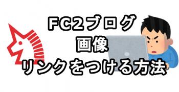 FC2ブログの画像にリンクをつける方法
