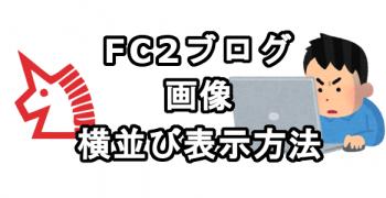 FC2ブログの画像を横並び表示させる方法