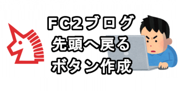 FC2ブログのページの先頭へ戻るボタンを作る方法