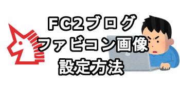 FC2ブログにファビコン画像を設定する方法