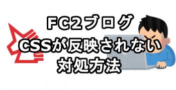 FC2ブログのCSSが反映されないときの対処方法