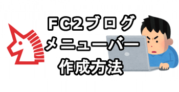 FC2ブログのサイトタイトルの下にメニューバーを作成する方法