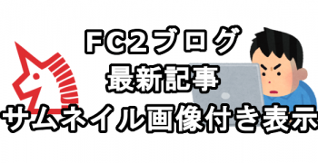 FC2ブログに最新記事をサムネイル画像付きで表示させる方法