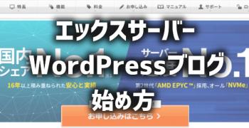 【簡単】エックスサーバーでWordPressブログの始め方【画像付き】