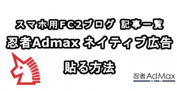 スマホ用FC2ブログの記事一覧に忍者Admaxのネイティブ広告を貼る方法