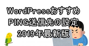 WordPress おすすめPING送信先の設定 2019年最新版