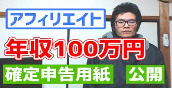 アフィリエイト年収100万円 確定申告収入公開 2020年
