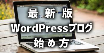 【完全初心者向け】WordPressブログの始め方・手順 2020年最新版