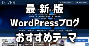 【2020年最新版】WordPressブログにおすすめテーマ【3つだけ】