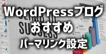 WordPressブログのおすすめパーマリンク設定