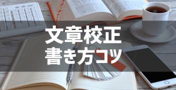 アフィリエイトブログの記事の文章構成と書き方コツ