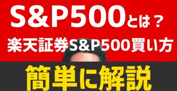 【勉強動画】S&P500とは?楽天証券でS&P500の買い方