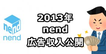 2013年 nend広告収入 アフィリエイト収入