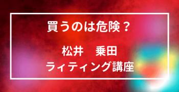【買うのは危険?】松井 乗田 ライティング講座 クラウドワークス案件 詐欺?